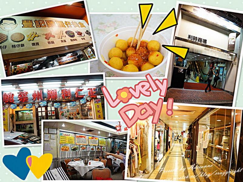 【香港 ♥ 尖沙嘴】Day1-3 豐記雞蛋仔美食→ 利時廣場→ 厚福街正仁利潮州菜館