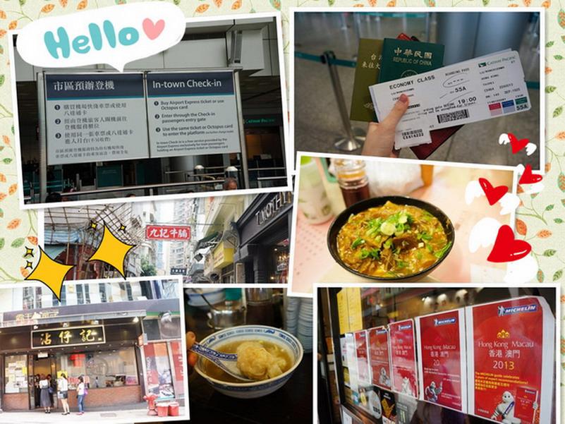 【香港 ♥ 中環】Day3-1 市區預辦登機 → 九記牛腩  → 米其林推薦的平價餐廳沾仔記