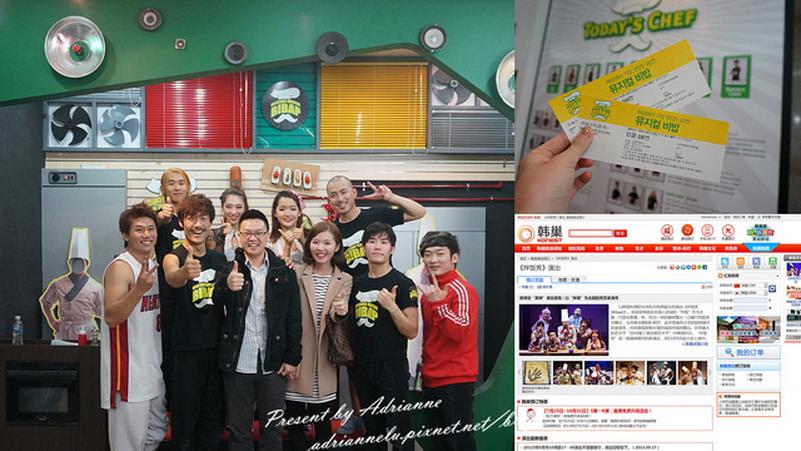 【韓國首爾行前準備】一刻都不冷場的BIBAP拌飯秀!韓巢訂便宜門票步驟教學!