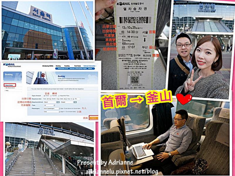 【韓國釜山行前準備】簡單官網訂購韓國高鐵 KTX,只要兩個半小時就可以從首爾到釜山 (KTX商務艙初體驗)