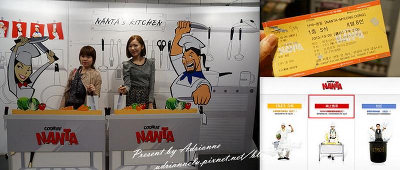【韓國首爾行前準備】來韓國絕對不能錯過的NANTA亂打秀!簡單官網訂票圖解步驟教學!