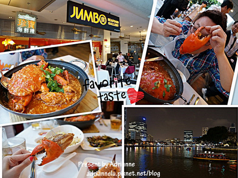 【新加坡自由行】NE5 Clarke Quay站 ─ 到新加坡必吃的美味海鮮!珍寶海鮮樓Jumbo Seafood!