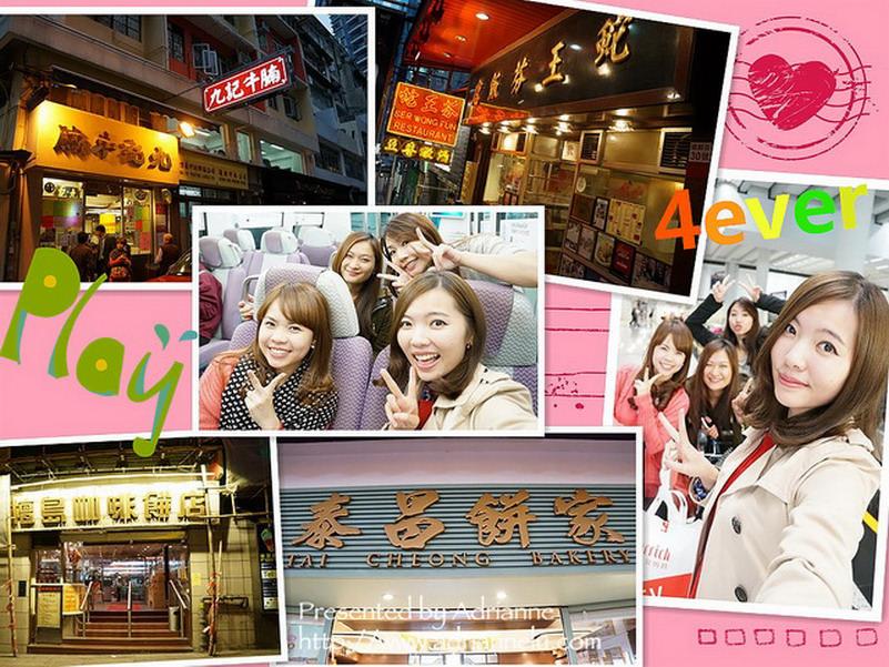 【六訪香港 ♥ 中環】Day1-1 台北→ 香港(九記牛腩、蛇王芬飯店、檀島咖啡餅點、泰昌餅家)