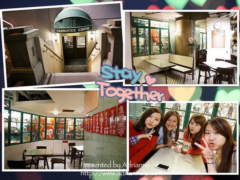 【六訪香港 ♥ 中環】Day1-2 濃濃的復古風情 ─ 星巴克冰室角落