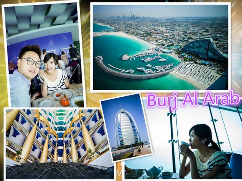 【環遊歐洲68天】Day2-1 杜拜Dubai。在Al Muntaha27F景觀餐廳,享受視覺與味覺的奢華饗宴 @七星級帆船飯店Burj Al Arab