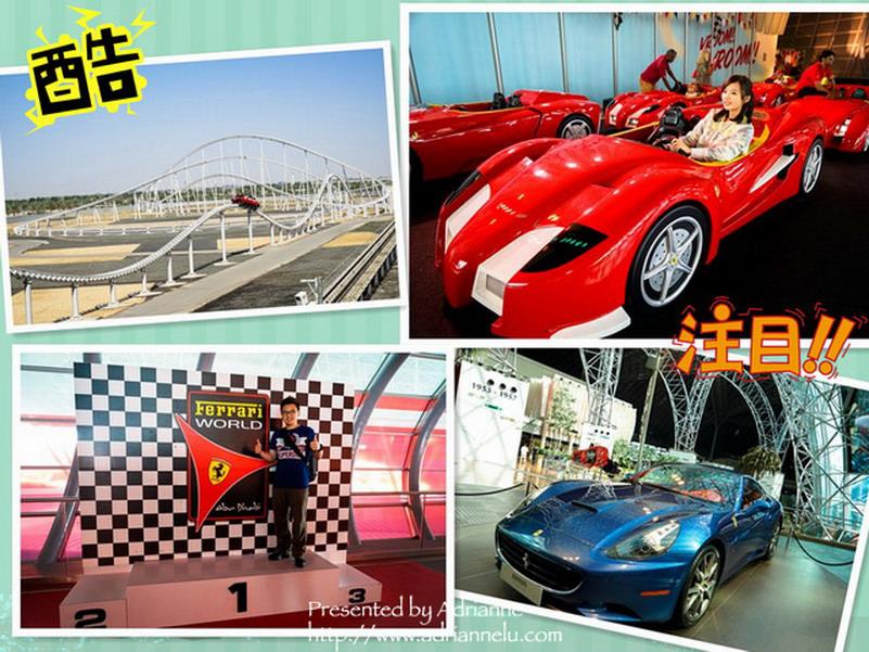 【環遊歐洲68天】Day4-1 阿布達比Abu Dhabi。男人的天堂!法拉利主題樂園(Ferrari World )