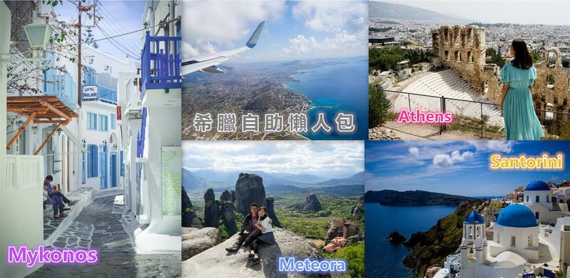 【希臘自由行懶人包】行前準備、機票、住宿、交通、行程總花費、機場到市區、船票、推薦餐廳、景點..等