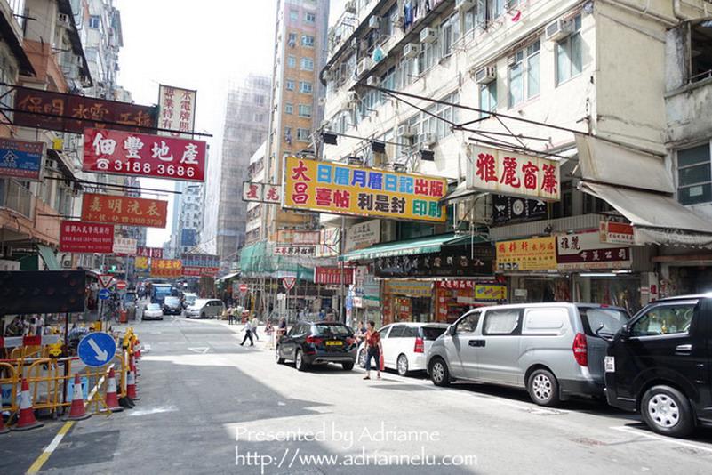 【七訪香港】深水埗散步美食:劉森記麵家、公和荳品、八仙餅家、坤記糕品專家、合益泰小食、華南冰室、22°N、阿里皮藝