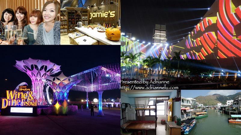 【七訪香港】美酒佳餚巡禮四天三夜行程總覽、上網資訊、多款實用app推薦!