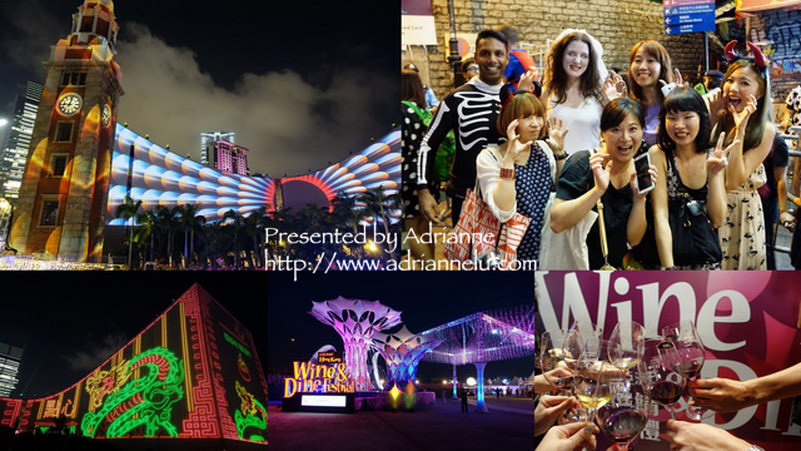【七訪香港】越夜越美的香港。香港美酒佳餚巡禮Wine & Dine Festival、「閃躍維港」3D光雕匯演、蘭桂坊萬聖節慶典