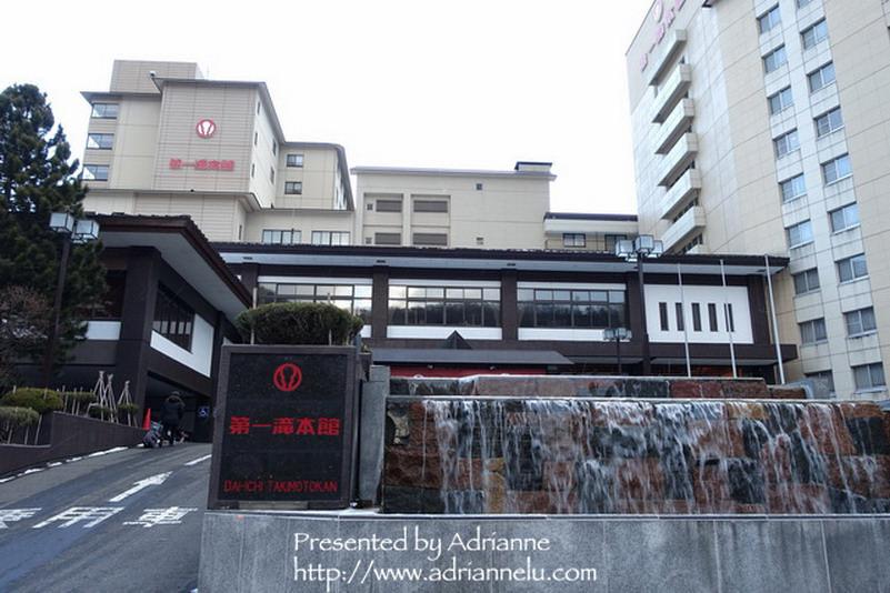 【北海道】登別温泉の老舗旅館 第一滝本館(房間、餐廳、泡湯)