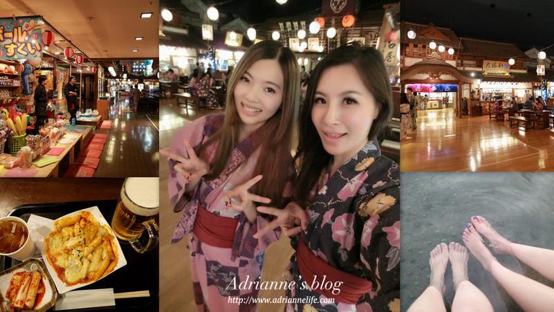 【東京自由行】台場必去!大江戶溫泉物語,泡湯、美食、玩樂一次享受!