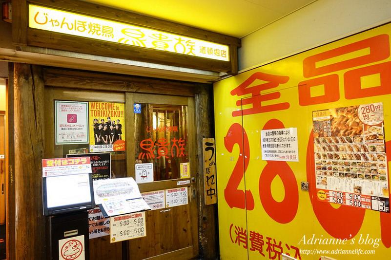 【日本大阪】大阪道頓堀鳥貴族280円均一價的好吃居酒屋!