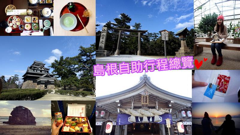 【日本島根】女子結緣之旅,島根五天四夜自由行行程總覽分享!