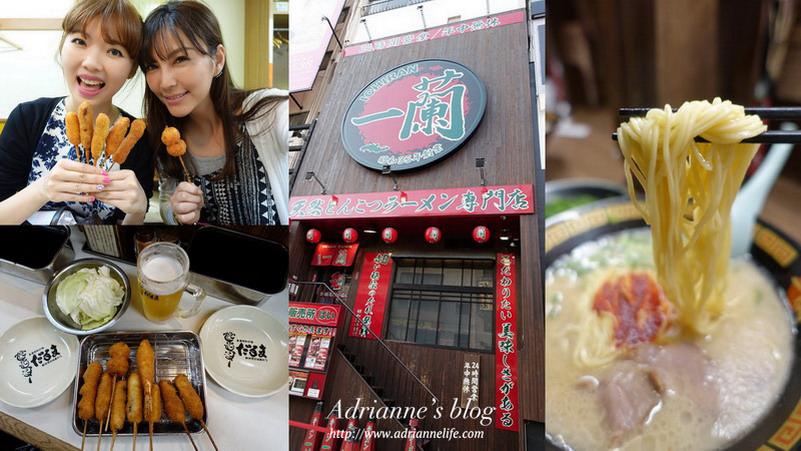 【2015日本大阪自由行】大阪必吃美食。新世界元祖串炸 & 天然とんこつラーメン 一蘭拉麵!