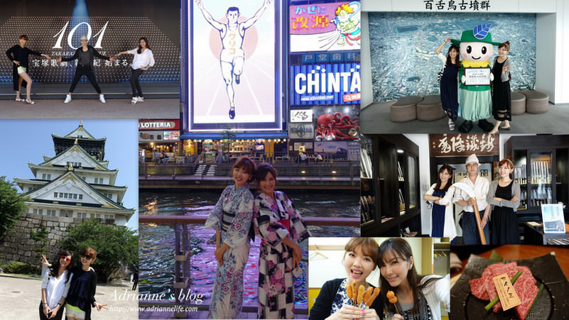 【2015日本大阪自由行】美人BEAUTY姊妹旅行(浴衣、美容、美食、文化、逛街血拼),四天三夜行程總覽!