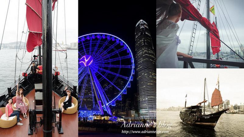 【八訪香港】搭乘張保仔霸氣暢遊維港 & 中環新地標香港摩天輪