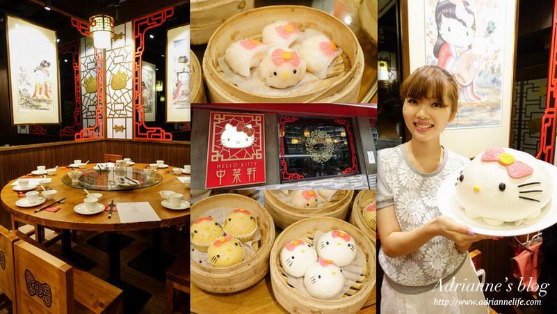 【八訪香港】全球首間Hello Kitty中菜軒,招牌菜色美到讓你捨不得吃~Hello Kitty迷必訪!