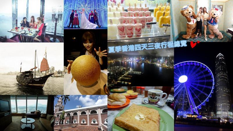 【2015香港自由行】香港FUN享夏四天三夜行程總覽,抵港驚喜好禮&百萬富翁遊香港大抽獎!