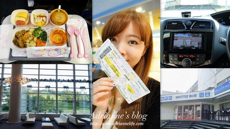 【北海道空知】台北-新千歳機場(租車自駕介紹)→夕張冷水山飯店MOUNT RACEY(冷水滑雪場)