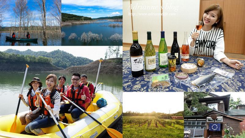 【北海道空知】Shuparo水庫湖上探索→ 小林酒造・小林家 → 寶水酒莊