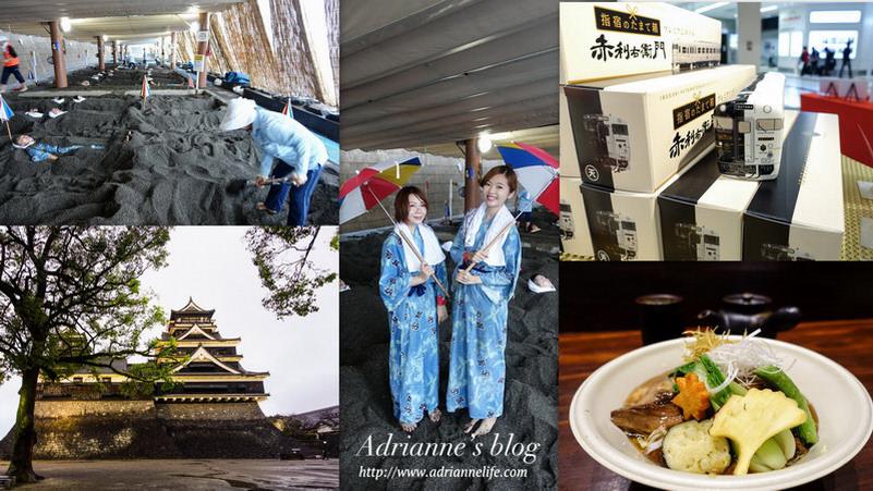 【日本九州】來去鹿兒島指宿體驗砂浴→ 午餐:味彩むさし→ 日本三大名城之一熊本城