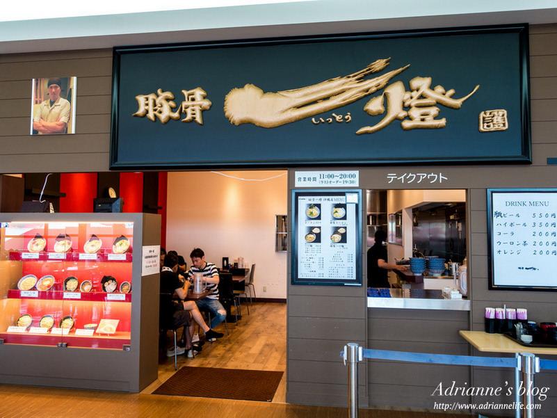 【沖繩自由行】沖繩Ashibinaa Outlet美食-沾麵比拉麵好吃的豚骨一燈
