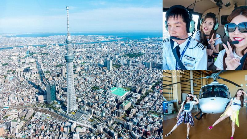 【東京行程推薦】震撼又難忘的全新體驗!包機搭直升機,俯瞰東京美景(一台最多三位乘客)