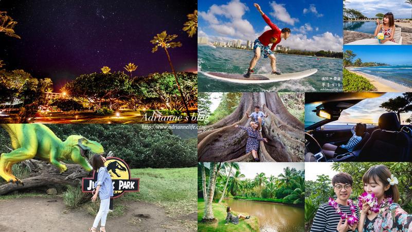 【FB旅行日記】201611 美國夏威夷自由行程總覽&相關直播懶人包!