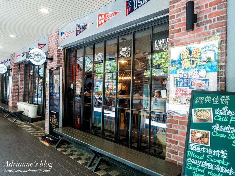 【美式】忠孝復興站-Campus Cafe(忠孝店)美式風格咖啡廳,用餐限時1.5小時