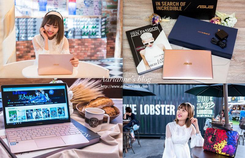 【3C】秋冬時尚玫瑰金的完美撞色輕薄筆電 ASUS ZenBook 3 UX390
