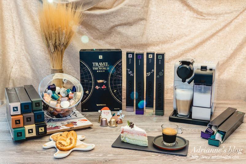 【生活】每天都被咖啡味香醒!Nespresso遨翔世界150顆膠囊禮盒,聖誕節送禮的好選擇!