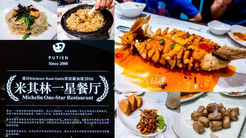 【馬來西亞美食】新加坡米其林一星餐廳PUTIEN莆田(台北信義ATT及台中西區有分店)