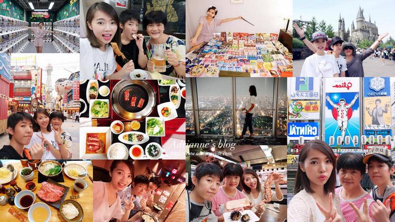 【FB旅行日記】201706 大阪自由行程總覽&戰利品圖文版&相關直播懶人包!