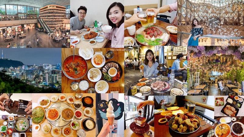 【FB旅行日記】201708首爾自助行程總覽&戰利品直播懶人包!