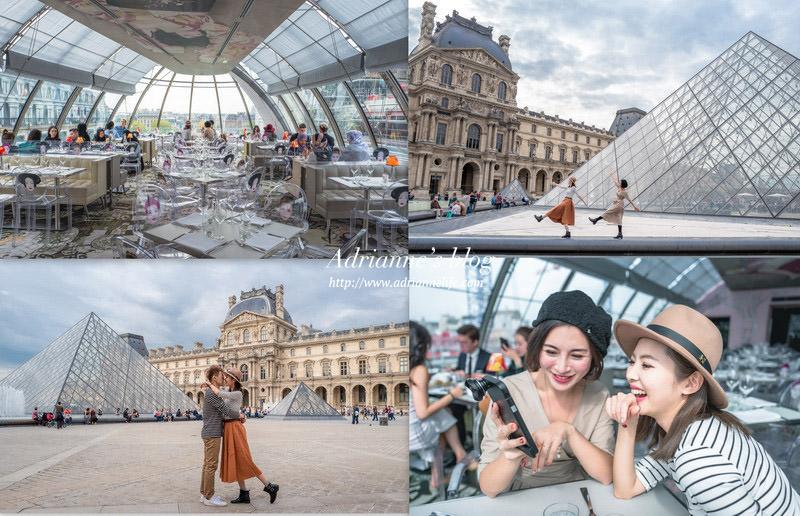 【巴黎自由行】Day2-1 時尚前衛的KONG Bar Restaurant Paris → 羅浮宮(Musée du Louvre) → 巴黎歌劇院(Opéra de Paris) → 老佛爺/拉法葉百貨(Galeries Lafayette)