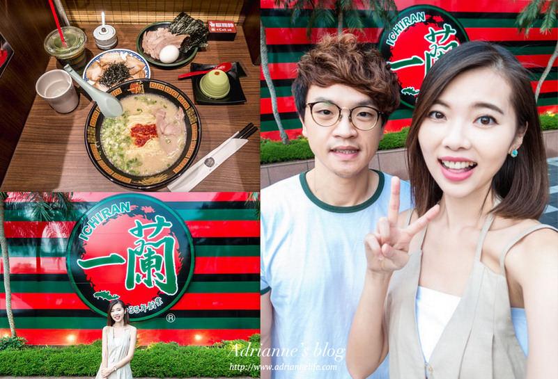 【日式拉麵】信義區-台灣也吃得到一蘭拉麵了,台灣台北本店24小時營業!
