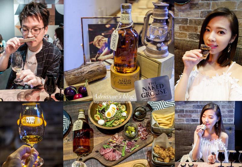 【品酩】THE NAKED GROUSE裸雀初次雪莉桶蘇格蘭威士忌,口感豐富細膩!
