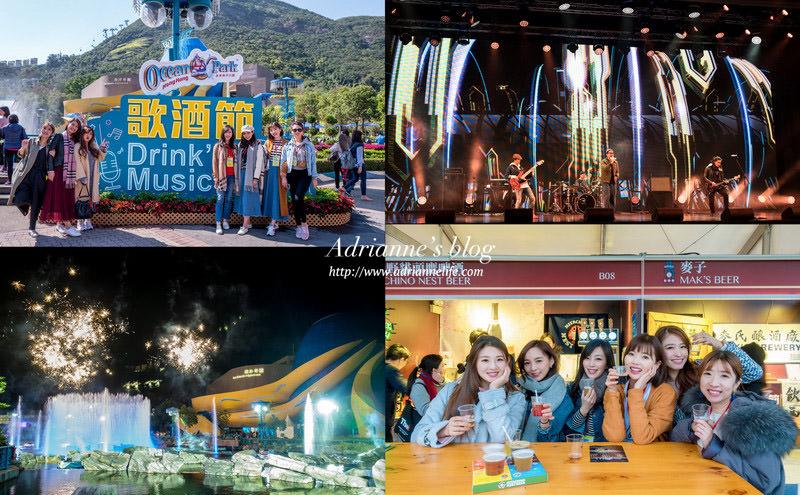 【香港自由行】白天晚上都精彩!2018香港海洋歌酒節各式美食美酒及音樂會等你來參加(2018/3/10~4/2連續四個週末)