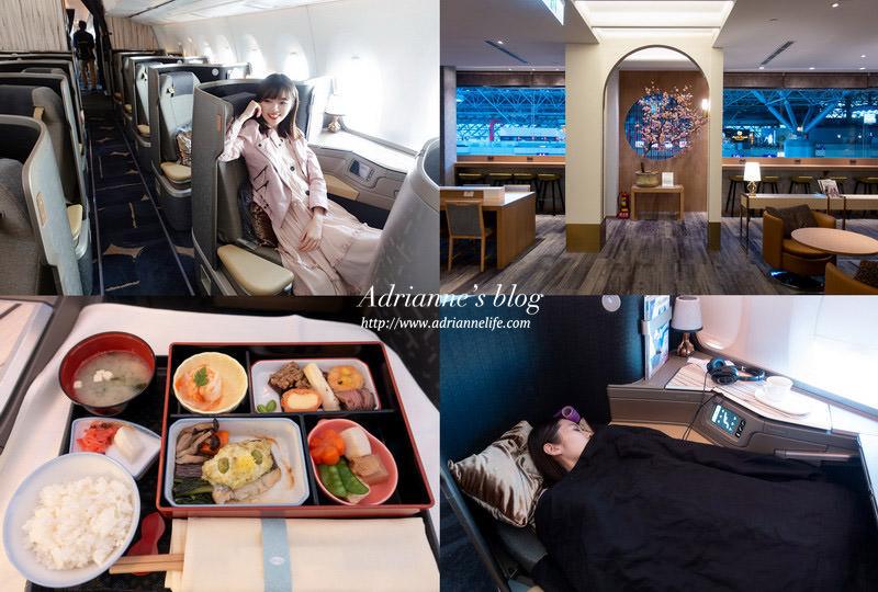 【東京自由行】中華航空第二航廈梅苑貴賓室 → 台北-東京 中華航空A350-900XWB 豪華商務艙初體驗,舒服到不想下飛機了!