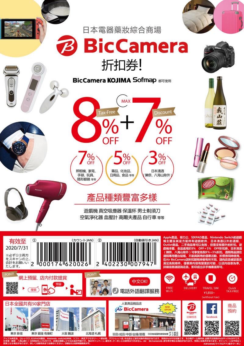 【日本購物】2019最新!日本BIC CAMERA優惠券下載(8%+7%折價券) ,搭配金融卡折扣最高83折!(內有購物攻略)
