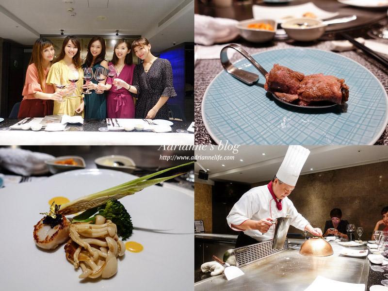 【台北美食】中山國中站-Oui 56法式鐵板燒,精緻又好吃的高級鐵板燒!