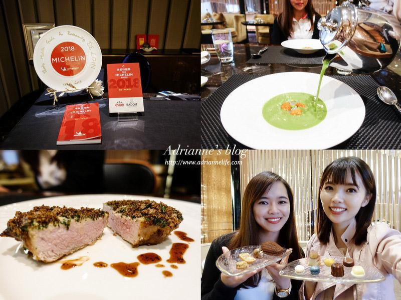 【台北美食】台北米其林推薦餐廳!德朗餐廳 De Loin 吃巧不吃飽的精緻法式料理!