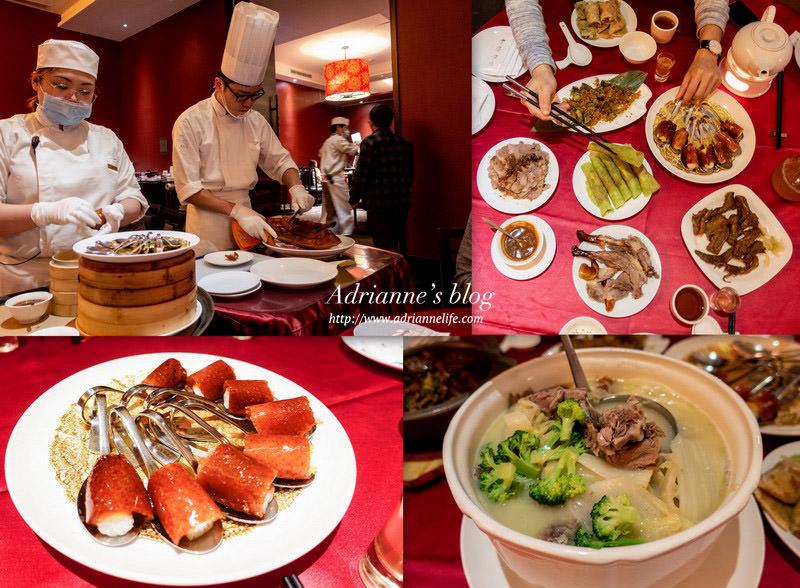【宜蘭美食】再訪無數次!來宜蘭必吃的 蘭城晶英酒店 紅樓中餐廳 櫻桃霸王鴨五吃,無法取捨的美味!
