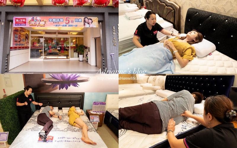 【生活】在床的世界選一張適合自己的床,天天都像住五星級飯店!
