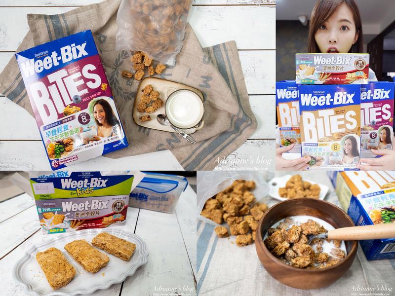 【好物團購】低脂高纖!Weet-Bix澳洲全榖片早餐及下午茶首選!(下次開團是2020/1/7)