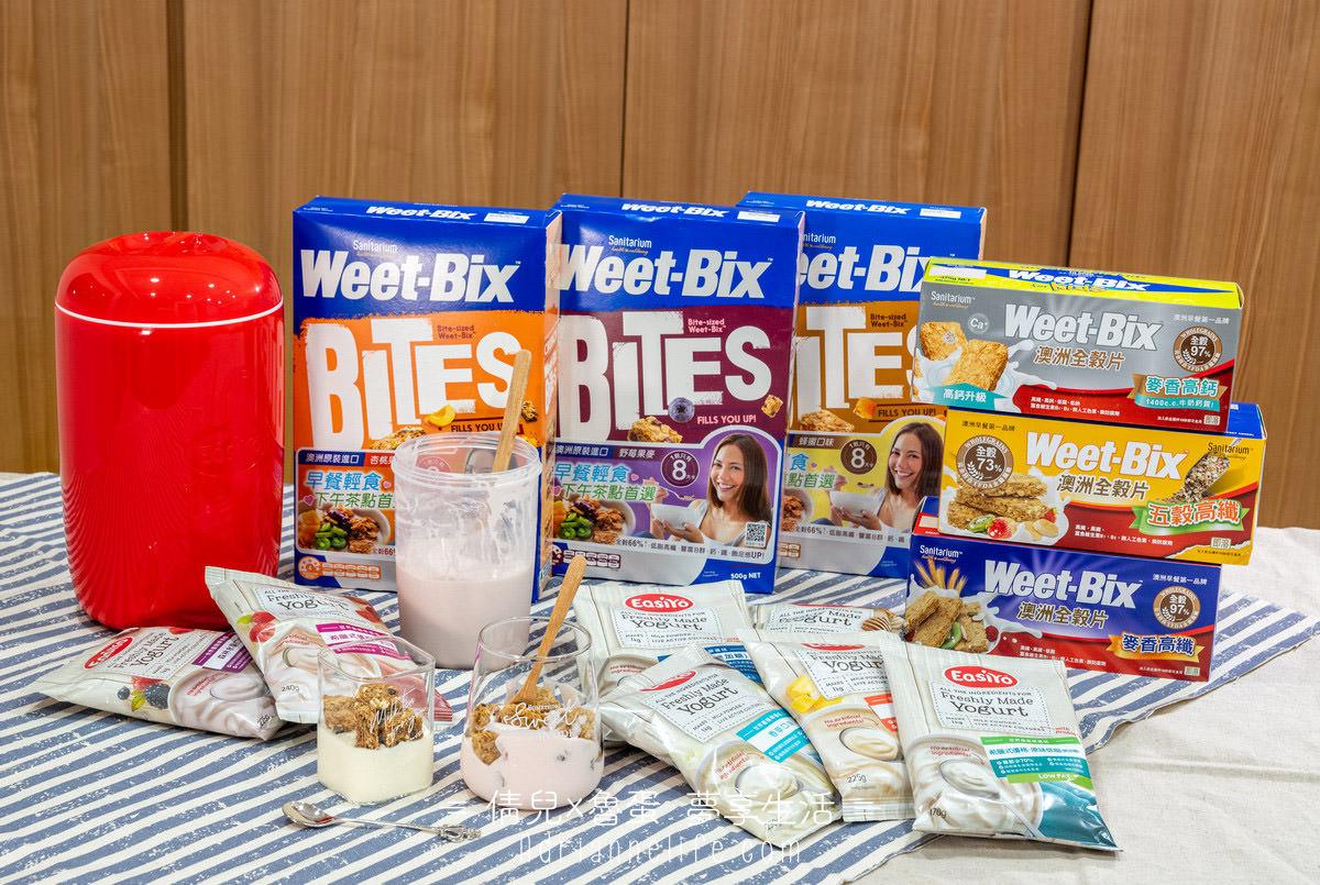【好物團購】低脂高纖,健康又美味!Weet-Bix澳洲全榖片&免插電紐西蘭EasiYo優格機優格粉(至10/21 23:59止)