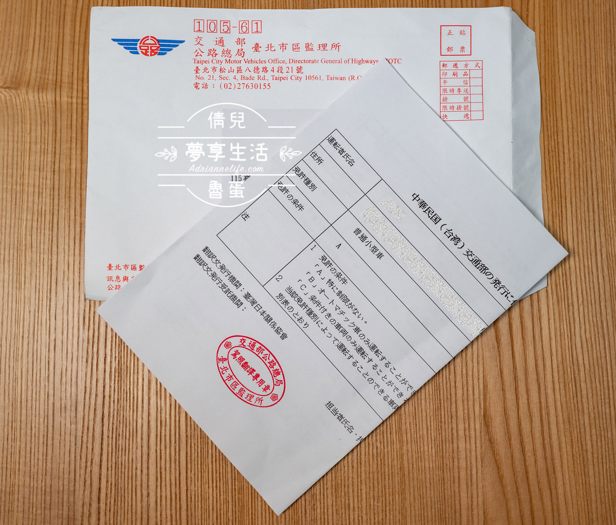 【日本自由行】2019 日本租車自駕必備資訊!四步驟上網申請臺灣駕照之日文譯本,約4-6個工作天就能寄到家!