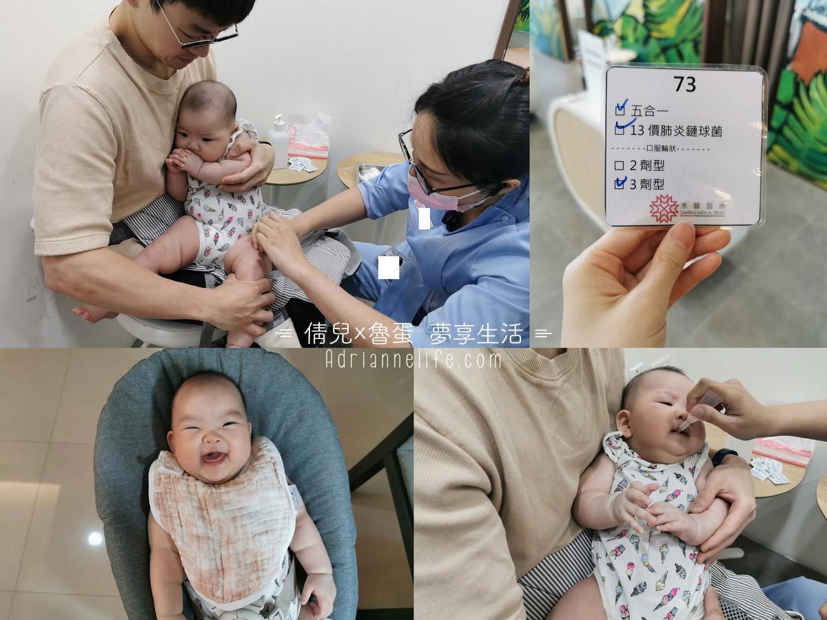 【預防針接種紀錄】Mila滿四個月打第二劑 五合一疫苗/十三價肺炎鏈球菌結合型疫苗/口服輪狀病毒,內有4-5個月的發展評估項目(4M2D)