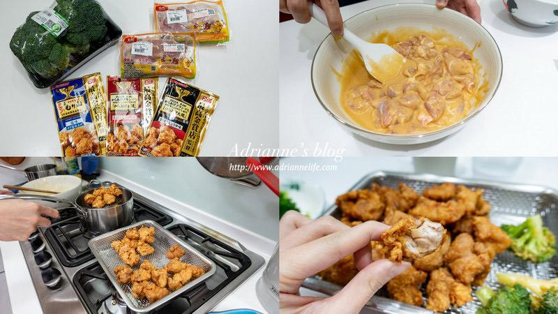 【食譜】日本必買的日清最高金賞炸雞粉,超完美兩種不同的比例讓你簡單炸出日式炸雞!